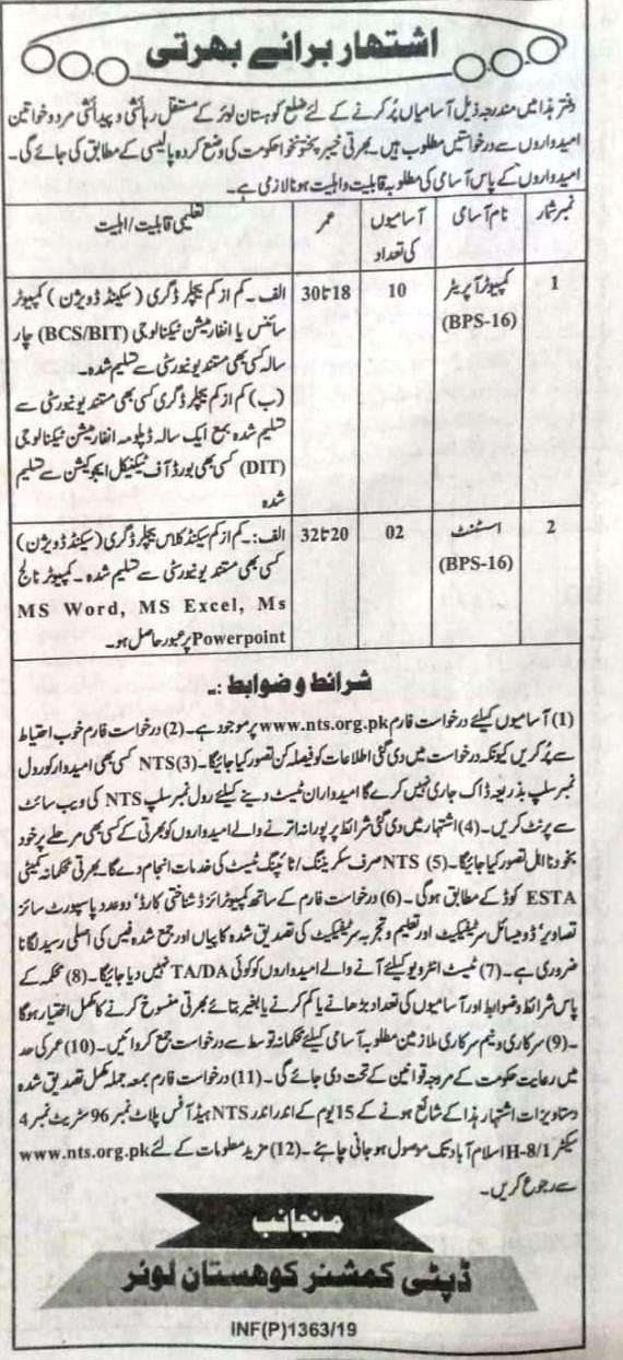 Deputy Commissioner Kohistan Lower Jobs 2019 NTS Application Form Roll No Slip