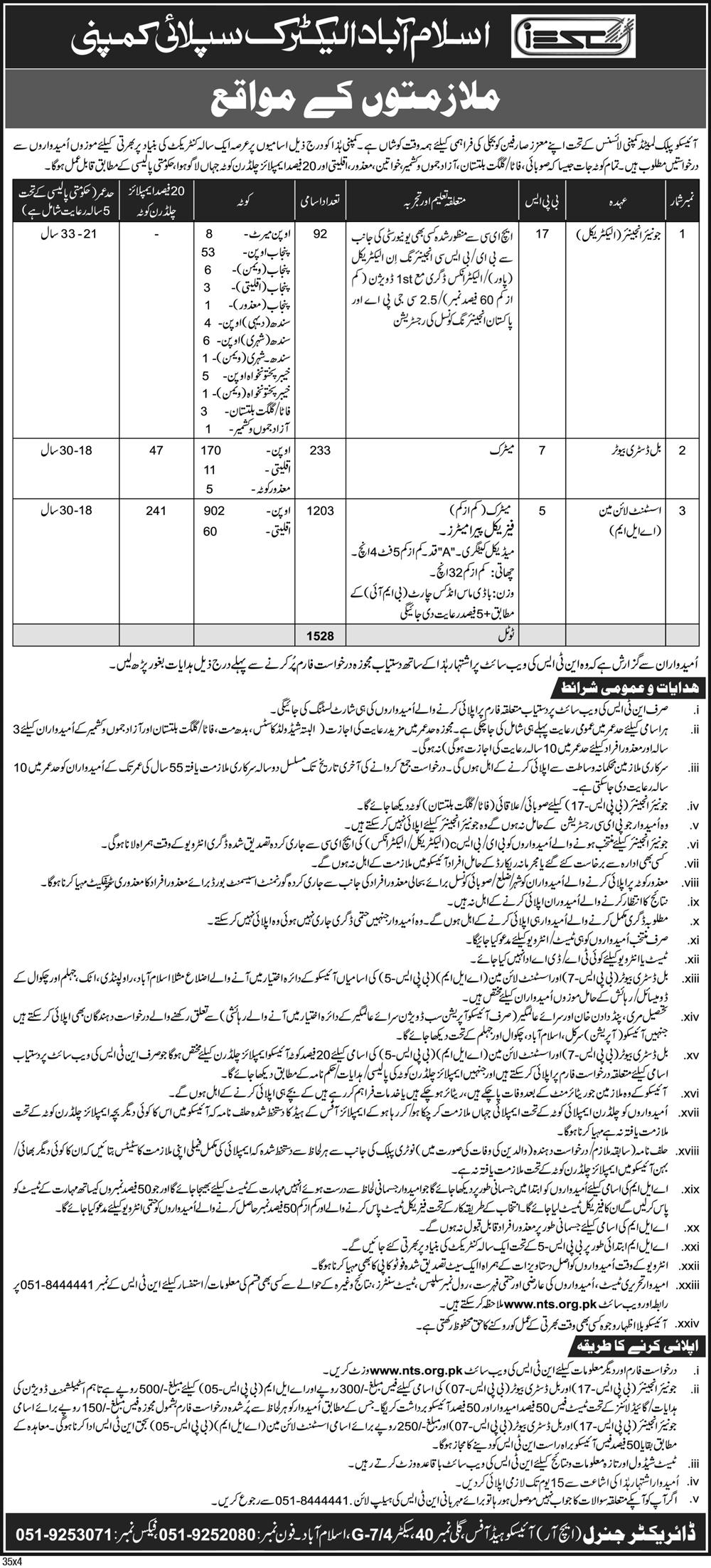 Islamabad Electric Supply Company LESCO Jobs 2019 application form Eligibility Criteria