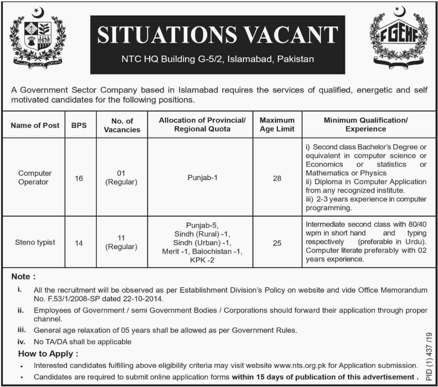 Public Sector Organization Jobs 2019 Application form Eligibility Criteria