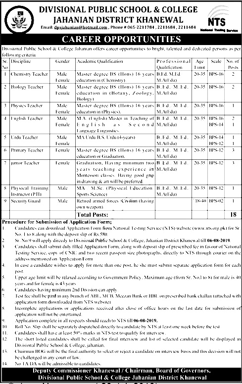 Divisional Public School & College Jahanian District Khanewal NTS jobs 2019 Roll No Slip Download Online