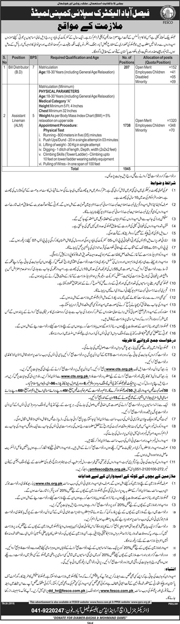 Faisalabad Electric Supply Company CTS FESCO Jobs 2019 Application Form Roll No Slip
