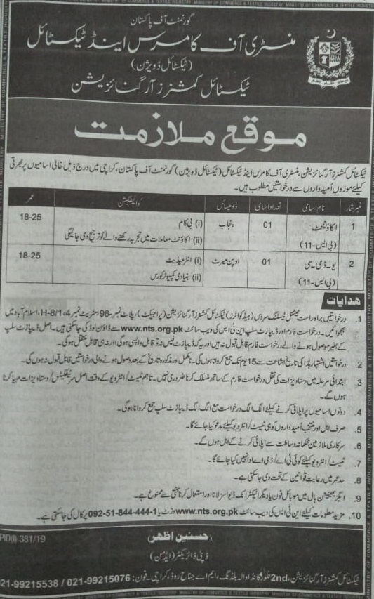 Ministry of Commerce & Textile NTS Jobs 2019 Application Form Roll No Slip Download