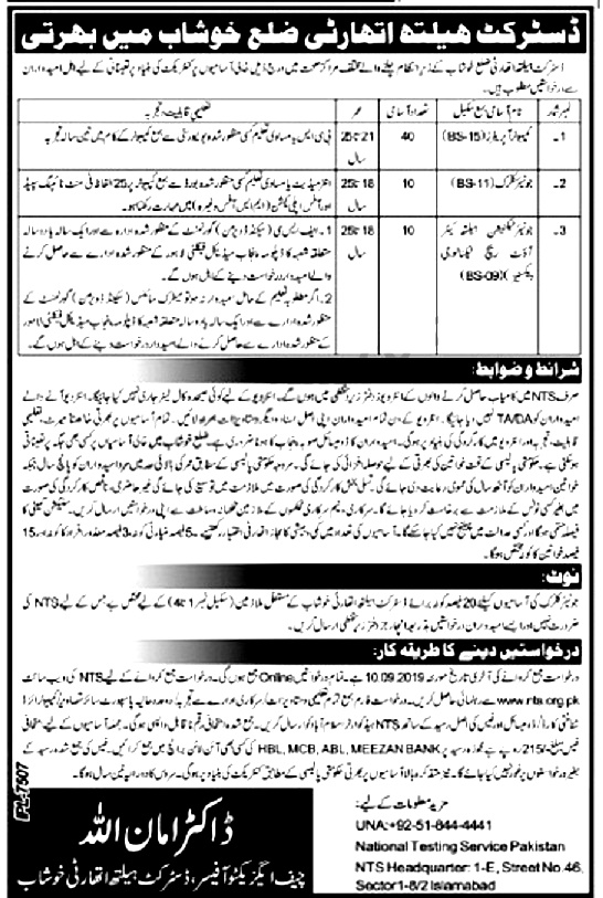 NTS District Health Authority Khushab Jobs 2019
