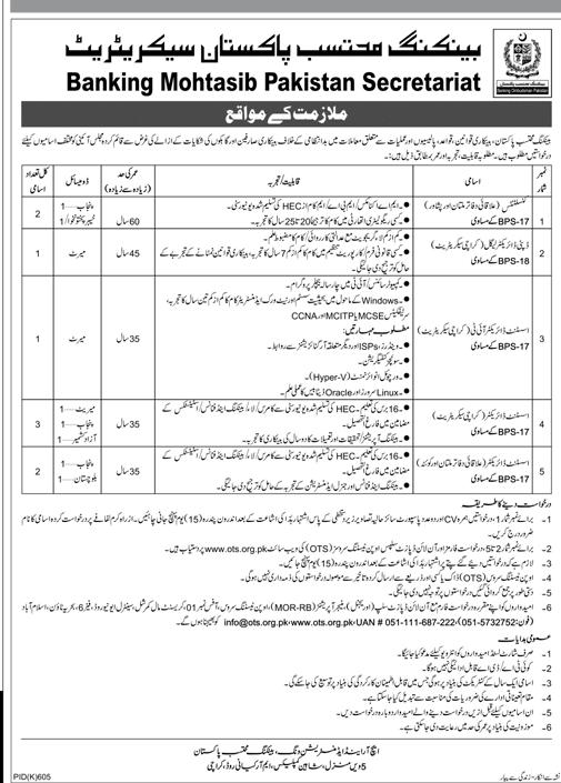 OTS Banking Mohtasib Pakistan Secretariat Jobs 2019