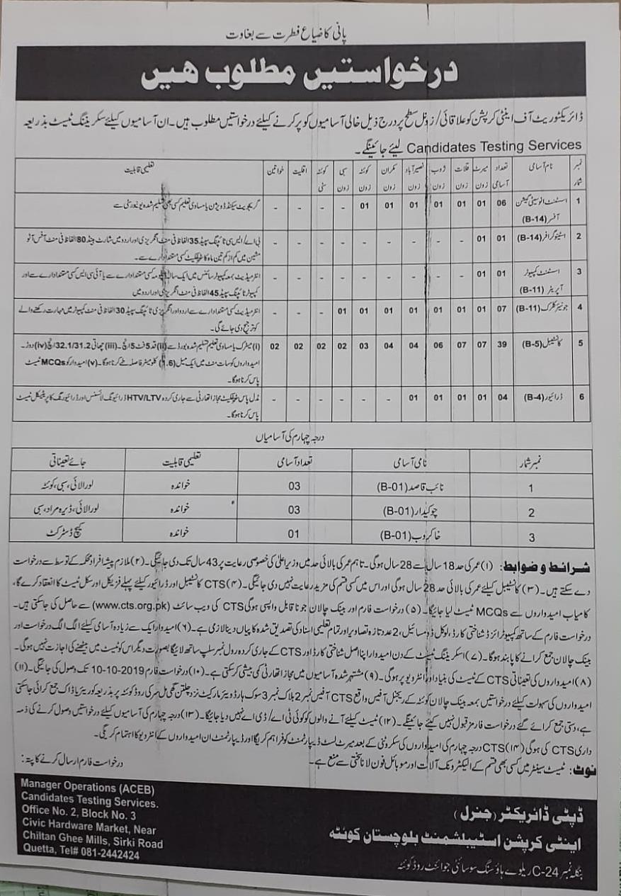 Anti Corruption Establishment Quetta CTS Jobs 2019 Application Form Roll No Slip
