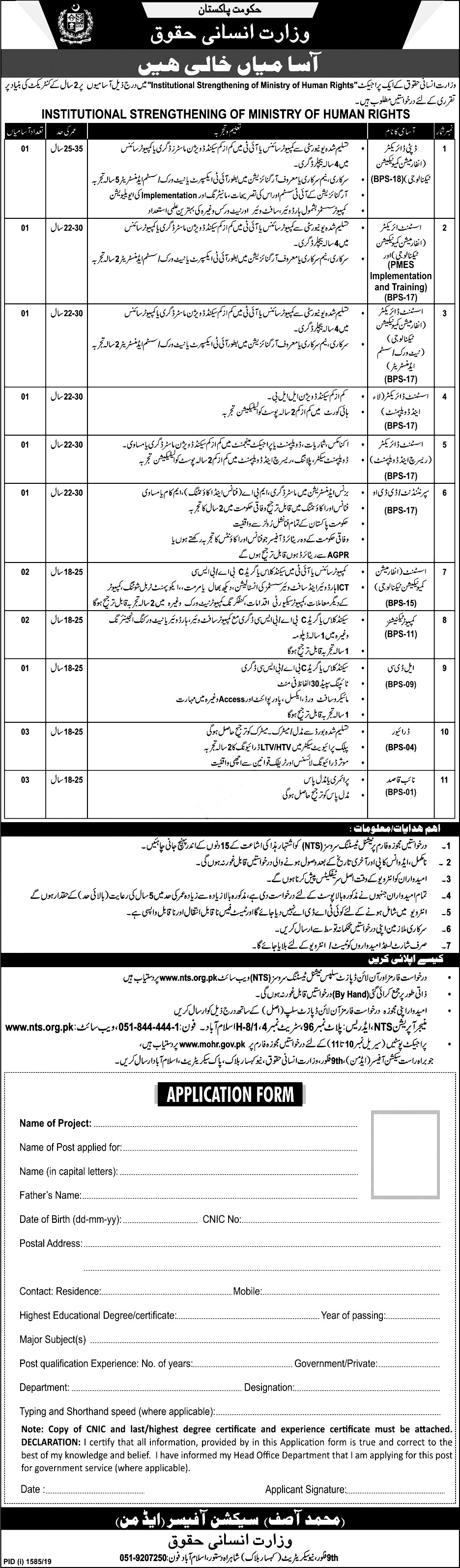 Ministry of Human Rights NTS Jobs 2019 Application Form Roll No Slip