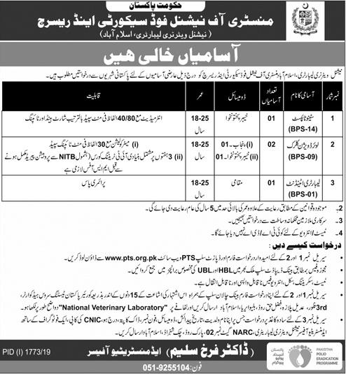 Ministry of National Food Security & Research PTS Jobs 2019 Application Form Roll No Slip Download