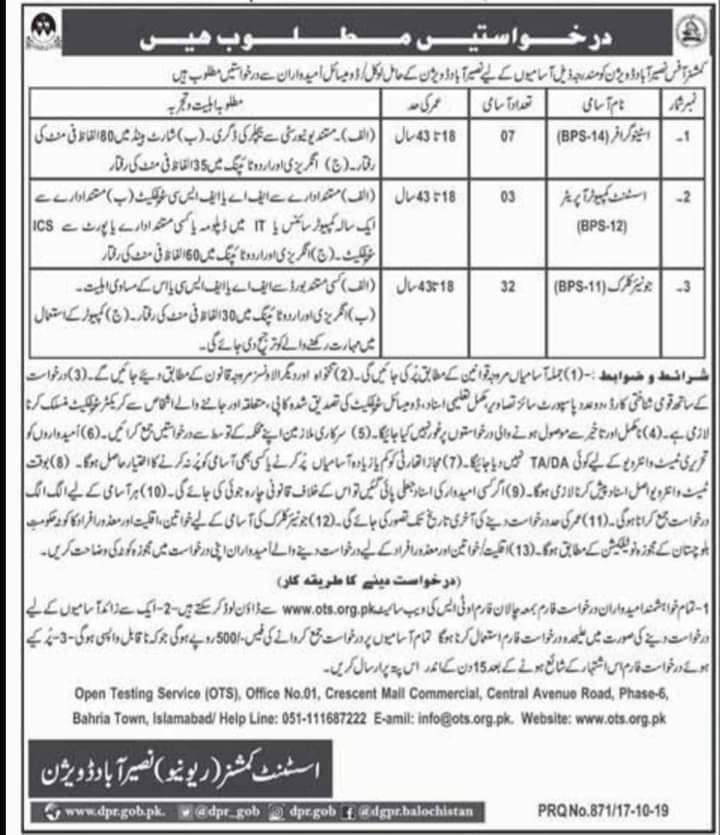 OTS Commissioner Office Naseerabad Jobs 2019 Application Form