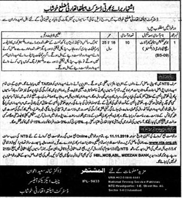 District Health Authority DHA Khushab Jobs 2019 NTS Application Form Roll No Slip