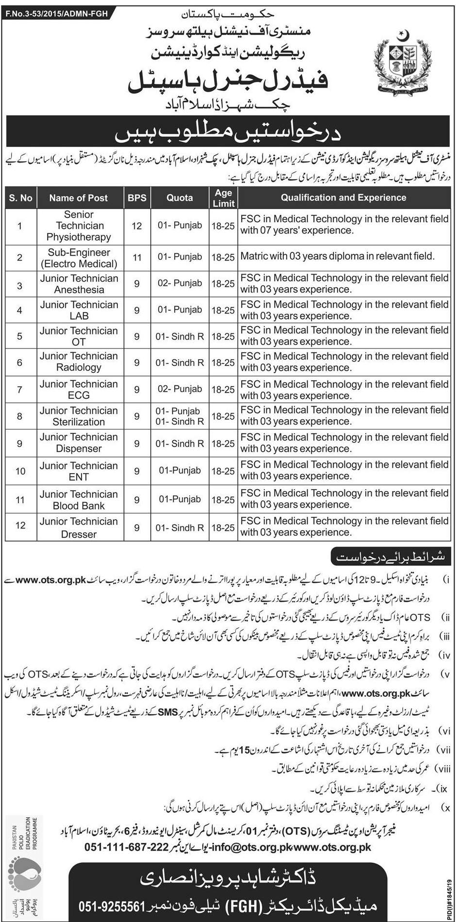 NHSRC Federal General Hospital Chak Shahzad Jobs 2019 OTS Application Form Roll No Slip