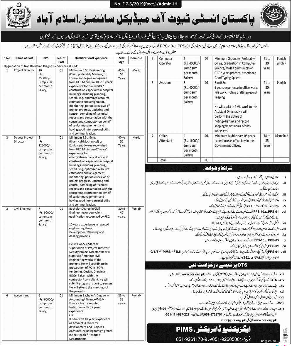 Pakistan Institute of Medical Science PIMS Islamabad 2021 OTS Test Roll No Slip Download Online