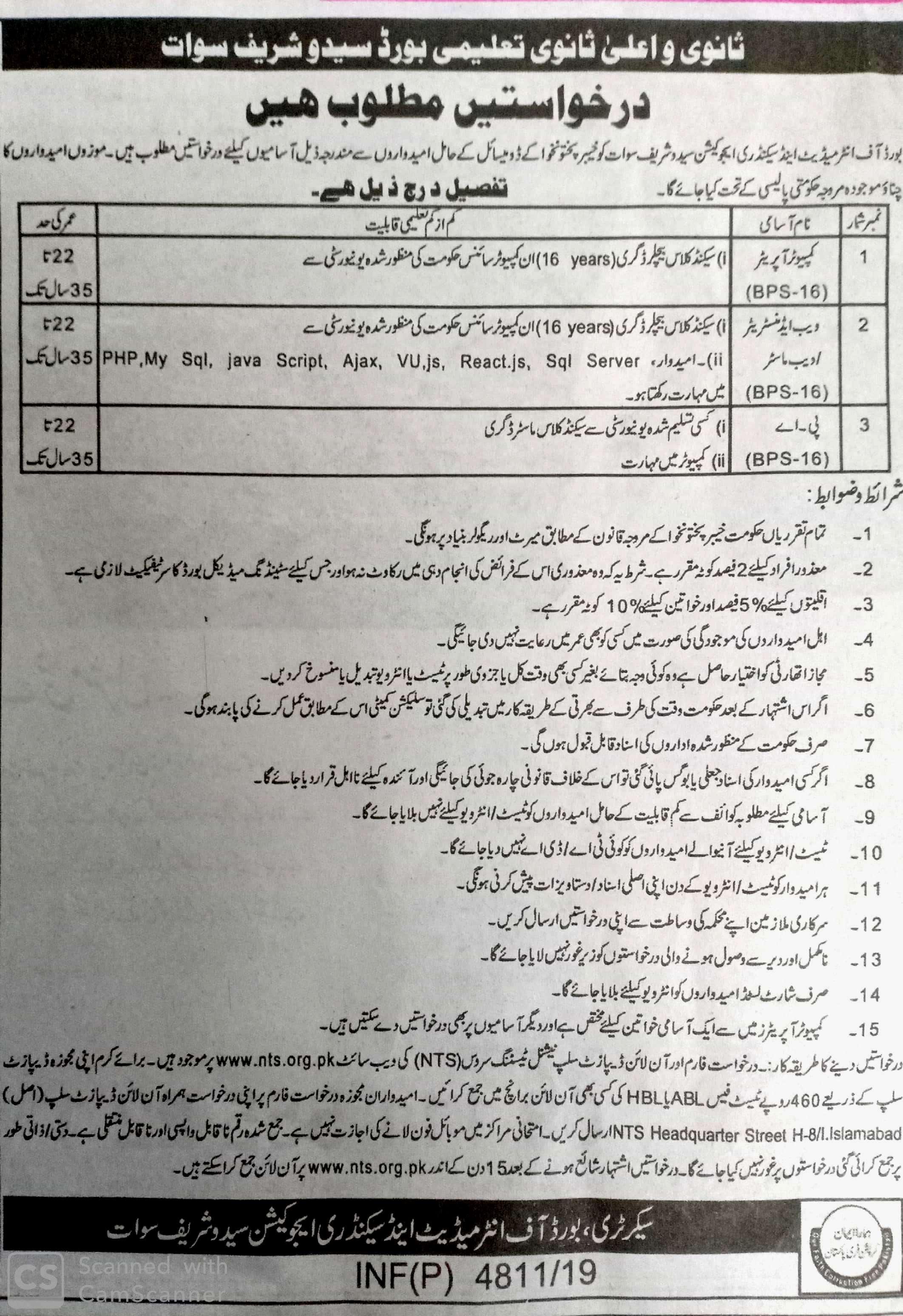 BISE Saidu Sharif Swat Jobs 2019 NTS Application Form Roll No Slip