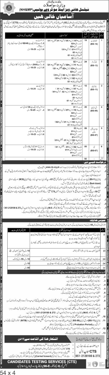 National Highways & Motorway Police NH&MP CTS Jobs 2019 Application Form Roll No Slip download online