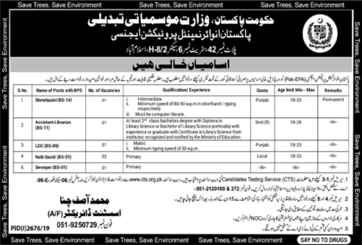 Pakistan Environment Protection CTS Jobs 2019 Apply Online Roll No Slip download online