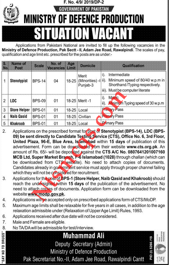 Ministry of Defence Production Jobs 2020 CTS Application Form Roll No Slip