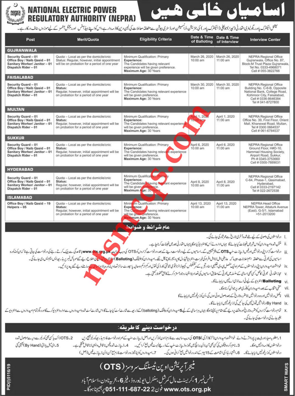 NEPRA Faisalabad Region OTS Jobs 2021 Roll No Slip