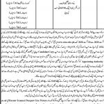 Civil Secretariat of KPK ETEA Jobs 2020 Roll No Slip