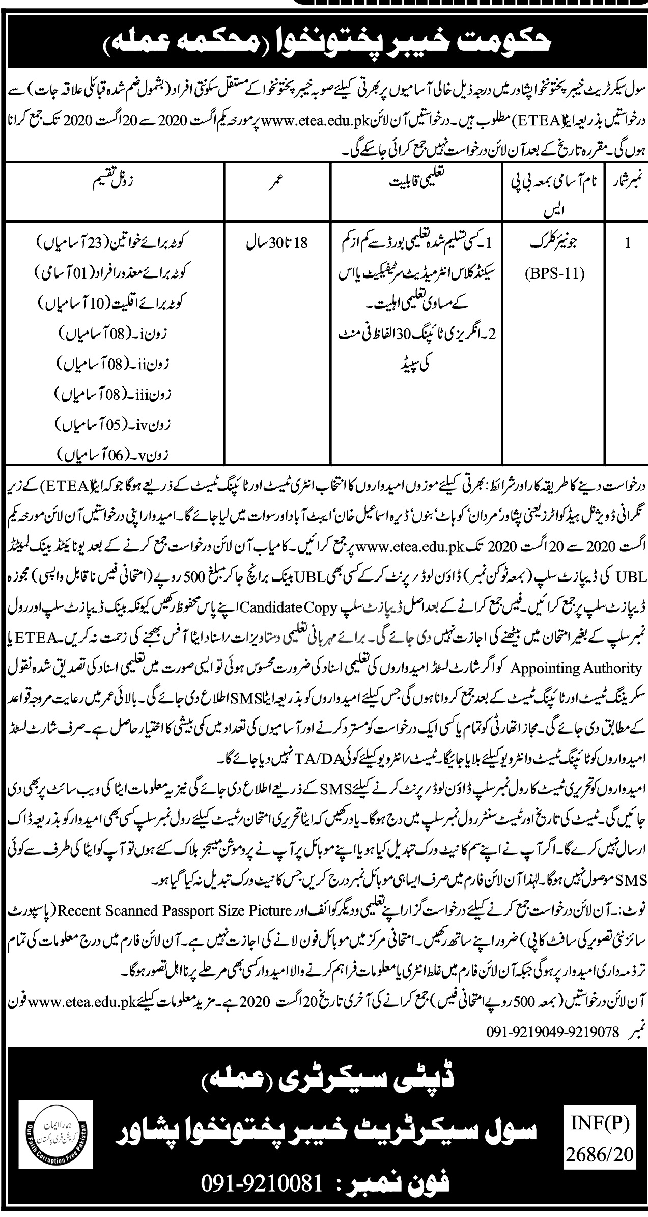 Civil Secretariat of KPK Jobs 2020 ETEA Apply Online Roll No Slip