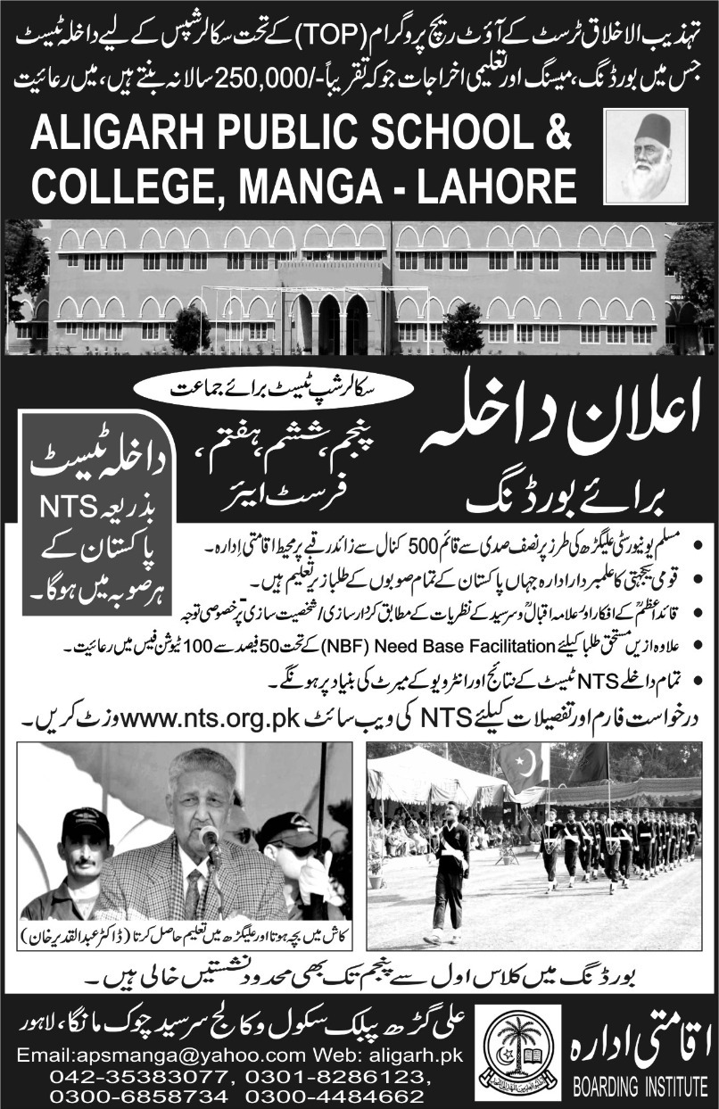 Aligarh Public School and College Manga Lahore NTS Admission 2021 Apply Online