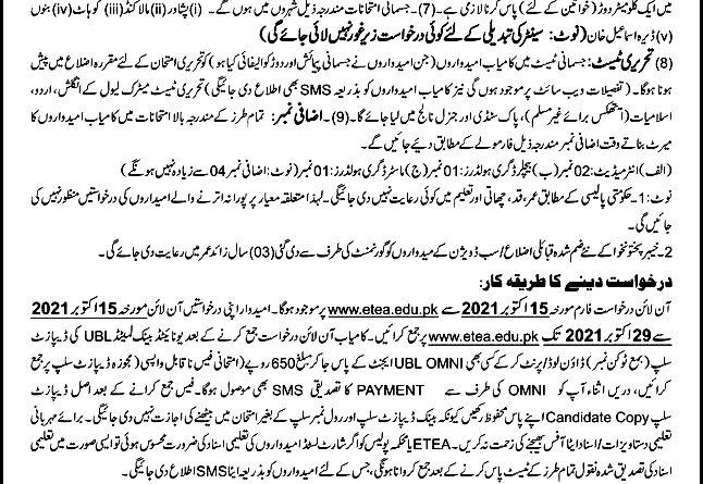 KPK Police Constable Jobs 2021 ETEA Apply online