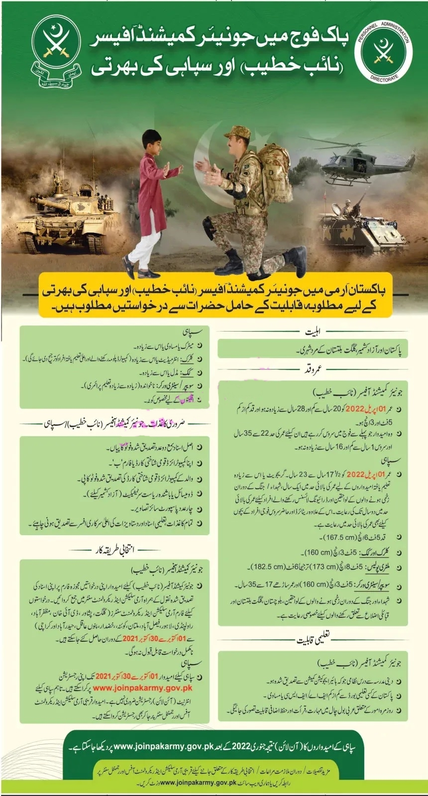 Join Pak Army 2021 As Junior Commissioned Officer Online Registration