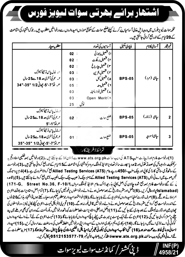 Deputy Commissioner Office KPK Levies Force ATS Jobs 2021 Apply Online